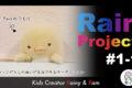 【Rain Project】目指せNIZIU!K.Y.Parkも出演!?タピオカ リマのオーディション編(すみっこぐらしのストップモーションアニメ)