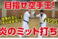 【総合空手 千曜館】目指せ空手王!炎のミット打ち!