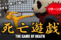 【死亡遊戯リターンズ】強敵を倒して進め!あれれ?すみっこぐらしやパンダ?かっこよくてかわいい!ちょっと笑えるストップモーションアニメ