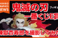 鬼滅の刃一番くじE賞、煉獄杏寿郎を撮影してみた!