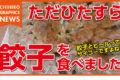 【江戸餃子倶楽部】ただひたすら、餃子を食べました!やっぱり餃子とビールってサイコーですよね!
